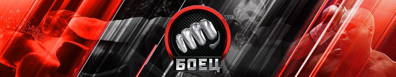 Смотреть UFC на Матч Боец