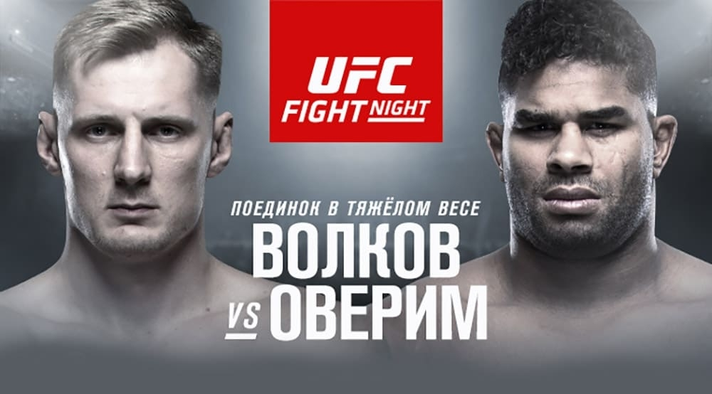 UFC Fight Night 185: Волков - Оверим