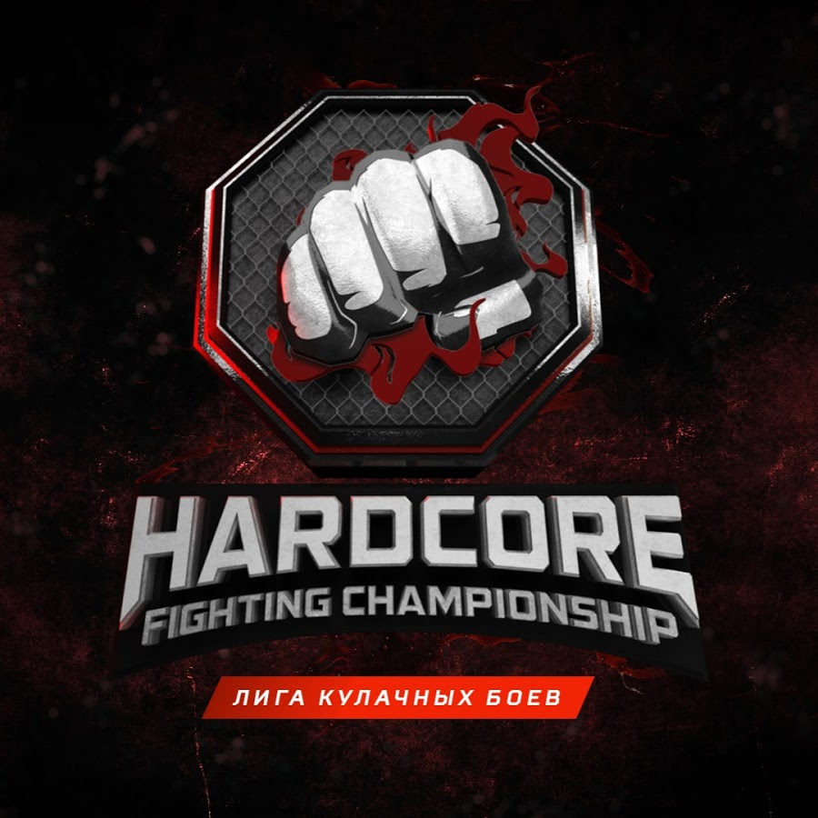 Hardcore (Хардкор) кулачные бои