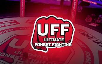 Ultimate Fonbet Fighting / UFF - бои на голых кулаках